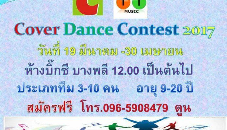 บิ๊กซีบางพลี จัดประกวด Cover Dance Contest 2017