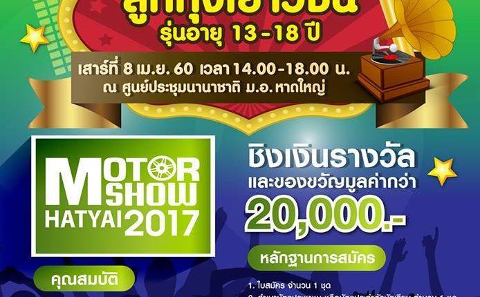 ประกวดร้องเพลงลูกทุ่งเยาวชน Motor Show Hatyai 2017