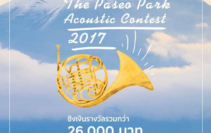 The Paseo Park Acoustic Contest 2017