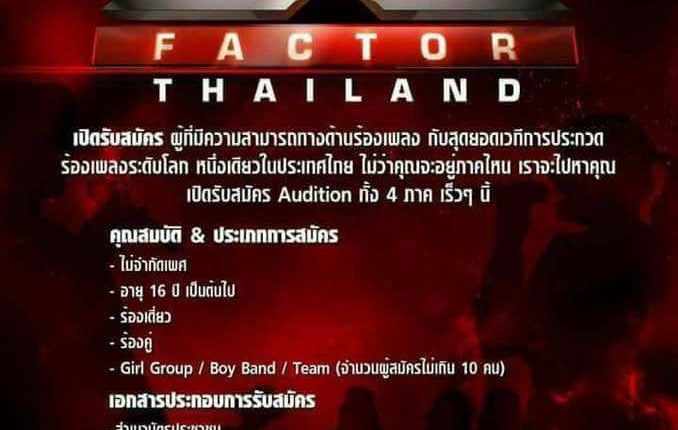 The X Factor Thailand