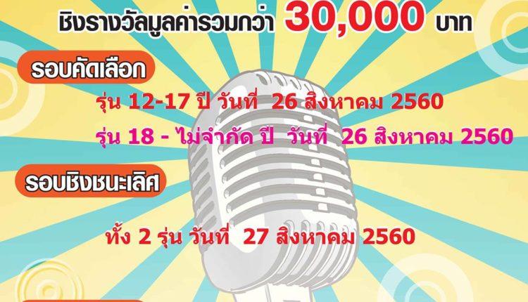 ประกวดร้องเพลง Pantip Singing Contest 2017